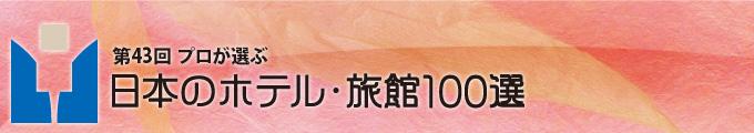 2020年 日本飯店旅館100選出爐