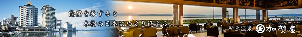 加賀屋 公式ホームページ