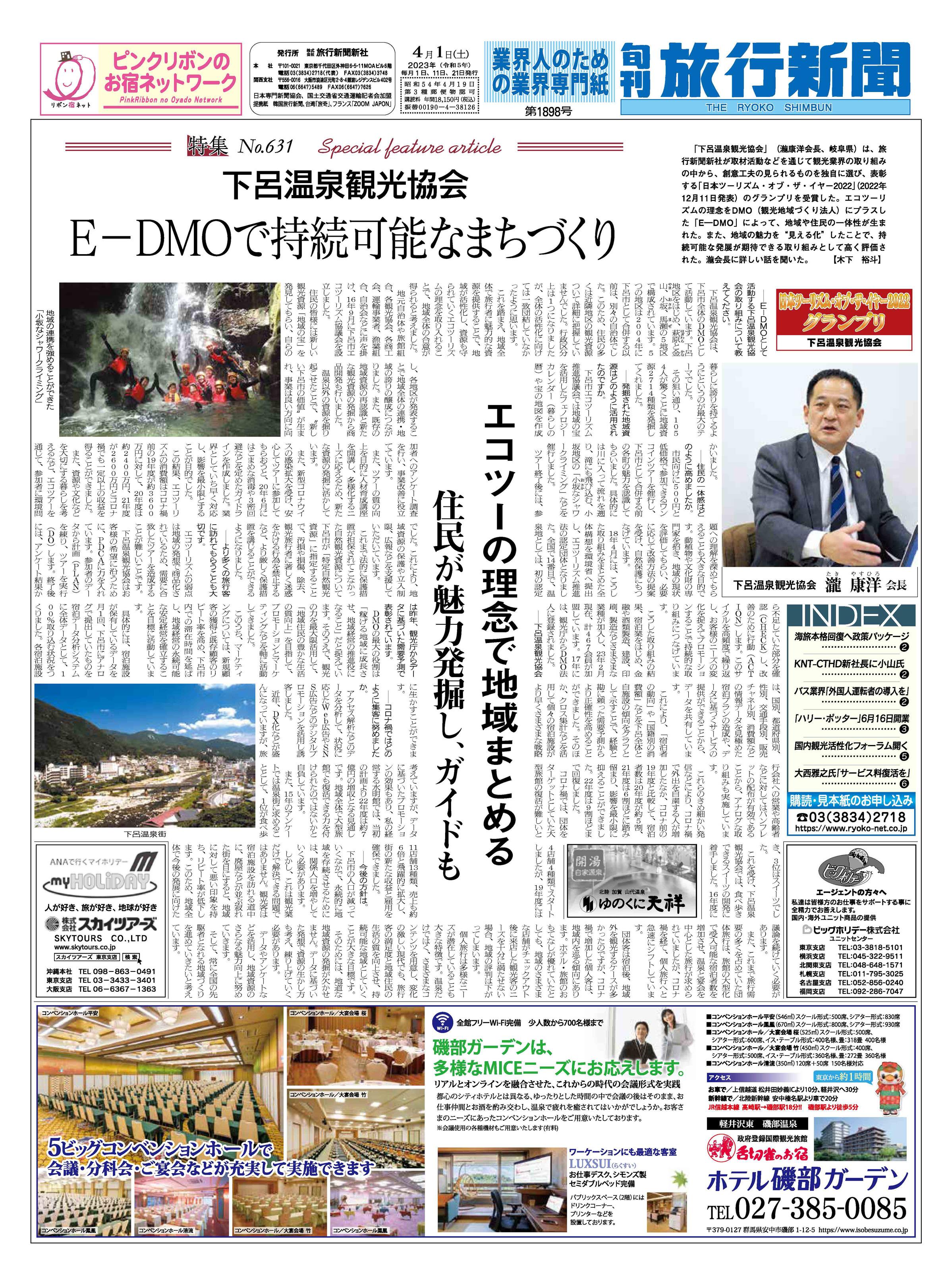 旬刊旅行新聞 – 旬刊旅行新聞 – ...