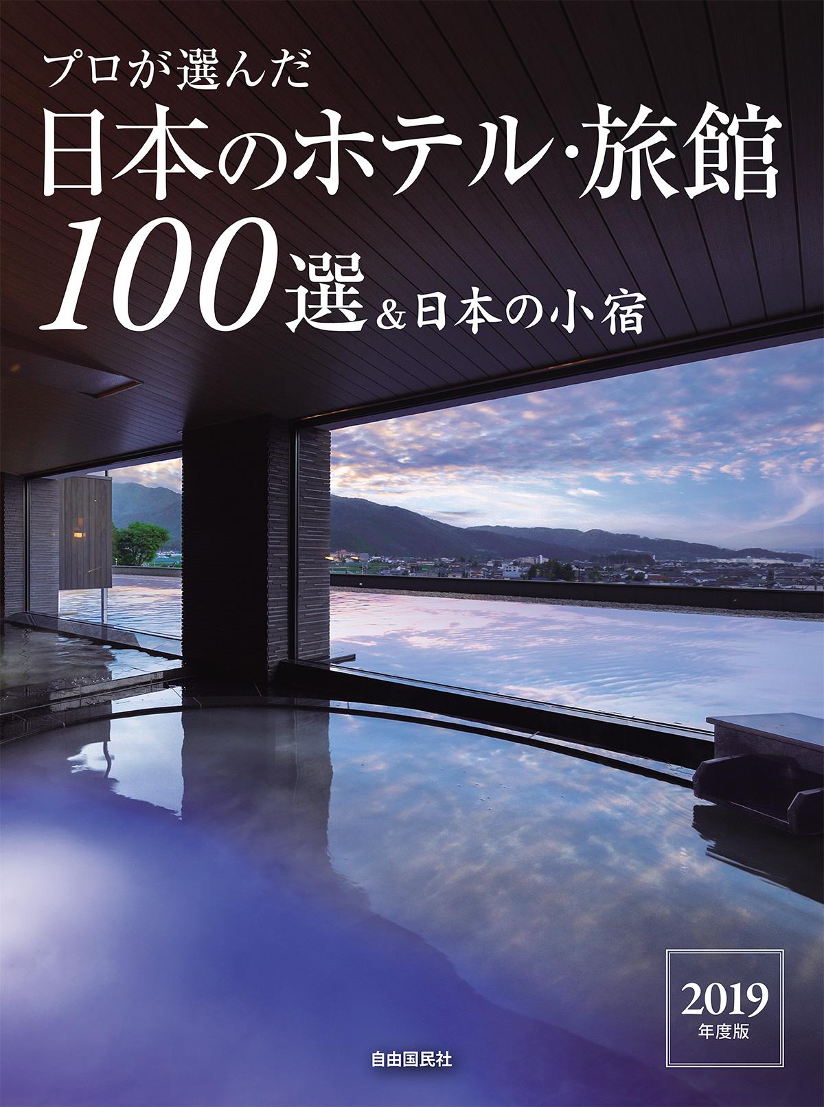 プロが選んだ日本のホテル・旅館100選&日本の小宿