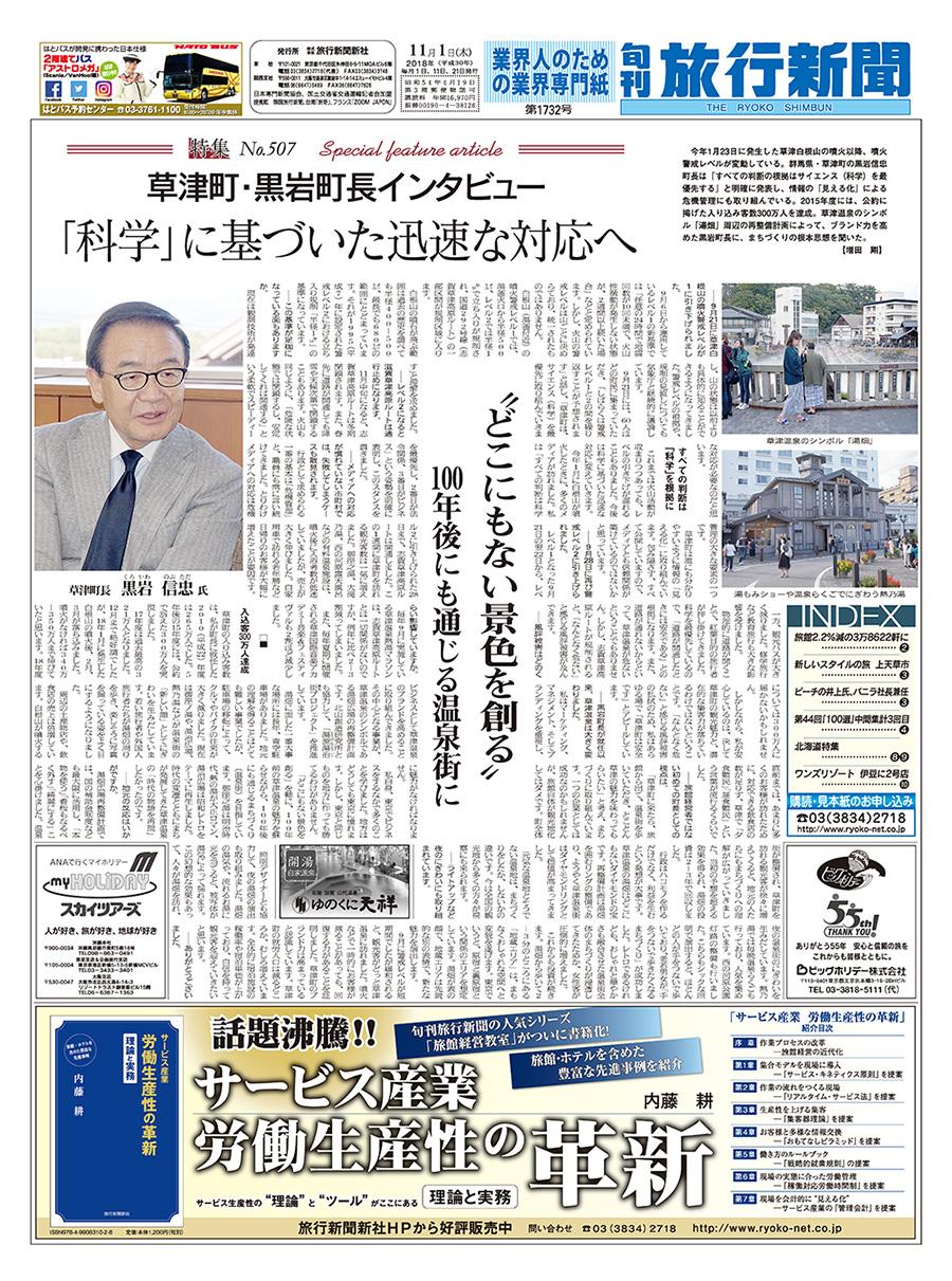 旬刊旅行新聞』 – 旬刊旅行新聞 ...