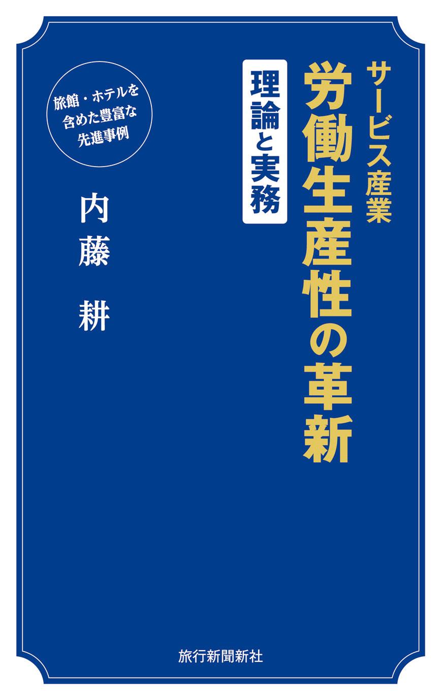 サービス産業労働生産性の革新 理論と実務