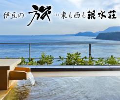 「銀水グループ」公式サイト