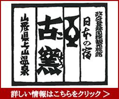「日本の宿古窯」公式サイト