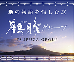 「鶴雅グループ」公式サイト