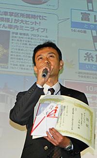 グランプリに輝いた日旅の玉川淳さん
