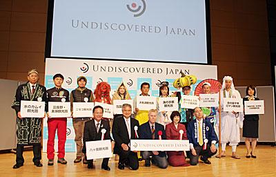 まだ知らない日本を発信する