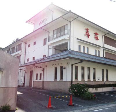 「寿荘」外観