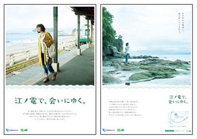 「江ノ電で、会いにゆく。」