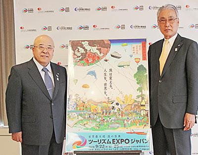 田川委員長(左)と見並副委員長