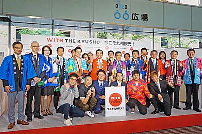 九州の19自治体が「今こそ九州へ!」と観光プロモーション実施