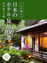2017_100senbook