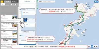 (左から)「スポットリスト」と「タイムライン」、地図が1つの画面のなかに並ぶ