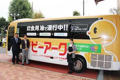 地域の足として利用されている「ピーくんバス」、 ニーズの染谷氏(左から2人目)らも