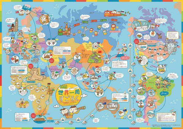 旅」や「地理」を遊んで学ぶ!楽...