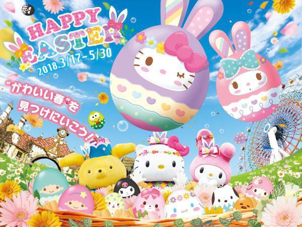 大分県のハーモニーランドで happy easter 3 17スタート 旬刊旅行