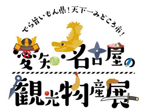 九州 物産 展 名古屋 2020