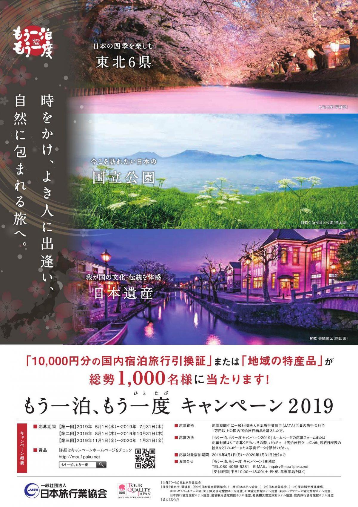 日本 旅行 業 協会