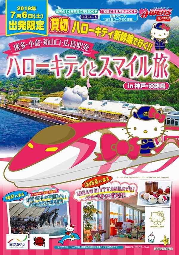 キティ ちゃん 淡路島
