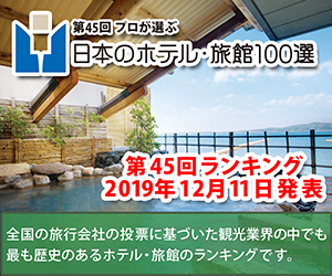 第45回プロが選ぶ日本のホテル・旅館100選の発表について