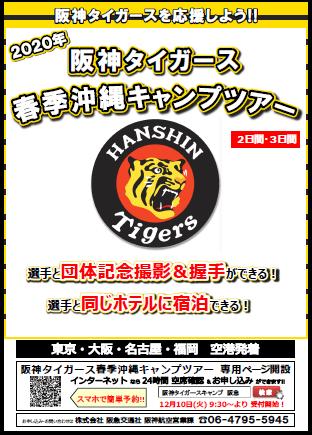 キャンプ 阪神 タイガース