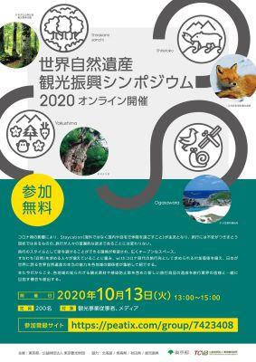 伝言ゲームで魅力発信を 各地域の最新情報も 「世界自然遺産観光振興シンポジウム2020」
