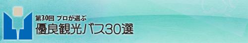 プロが選ぶ日本のホテル・旅館100選